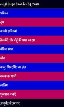 women ayurvedic nuske in hindi screenshot 2