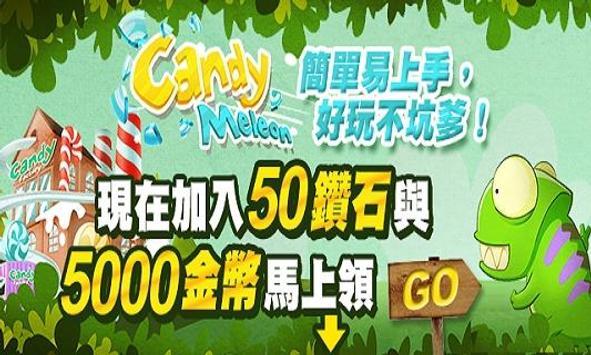 糖果變色龍 apk screenshot