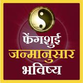Fheguchu janamanusar bhavisya icon