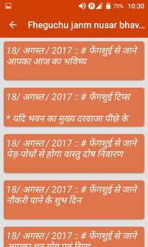 Fheguchu janamanusar bhavisya screenshot 3