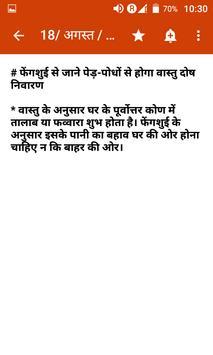 Fheguchu janamanusar bhavisya apk screenshot