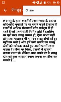 Fheguchu janamanusar bhavisya screenshot 5