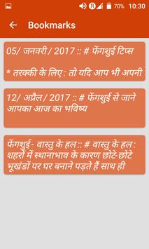 Fheguchu janamanusar bhavisya screenshot 6