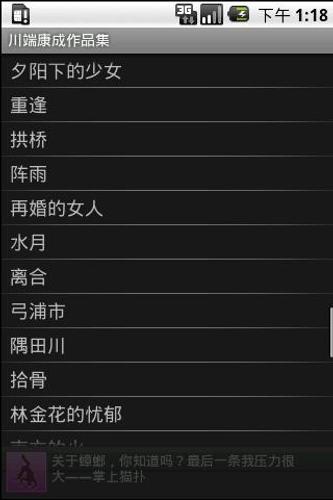 Android 用の 川端康成作品集 AP...