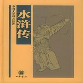 水浒传 icon