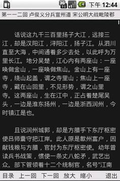 水浒传 apk screenshot
