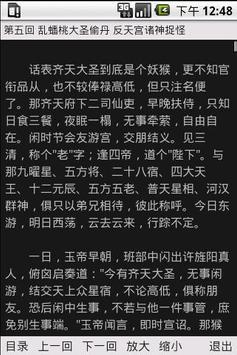 西游记 screenshot 1