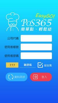 POS365 X 旺來瓦斯 poster