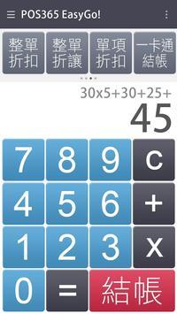 POS365 X 旺來瓦斯 screenshot 1