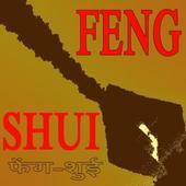 Feng Shuee Ke Upaay Hindi me icon
