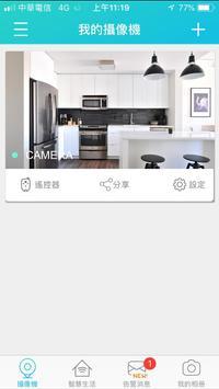 豐穗智能家庭 screenshot 1