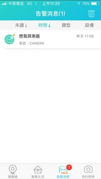 豐穗智能家庭 screenshot 3