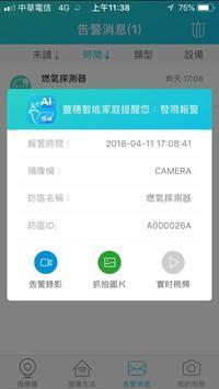 豐穗智能家庭 screenshot 4