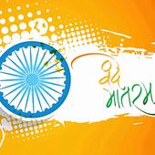 26 January Republic Day icon