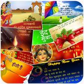 Hindi Festival Wishes icon