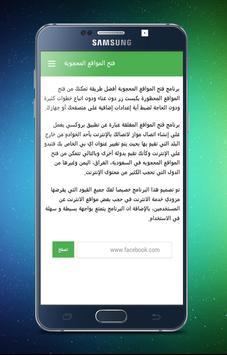 فتح المواقع المحجوبة apk screenshot