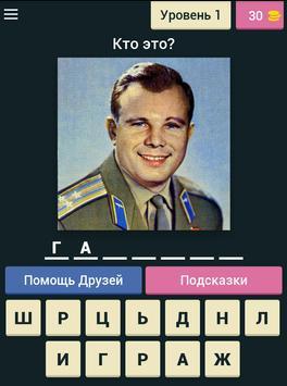 Угадай знаменитость! poster