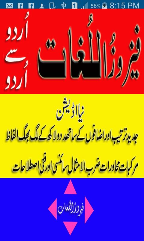 Feroz ul lughat jami urdu dictionary.