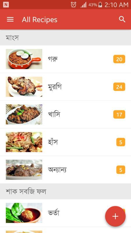 Bangla recipes apk download free bangla recipes apk screenshot forumfinder Images