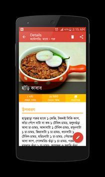 Bangla recipes apk download free bangla recipes apk screenshot forumfinder Choice Image