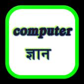 Computer Gyan Tips icon