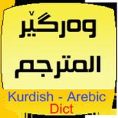 Kurdish Arabic Dict. icon