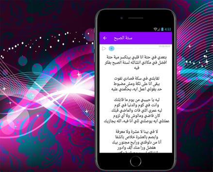 حسين الجسمي screenshot 2