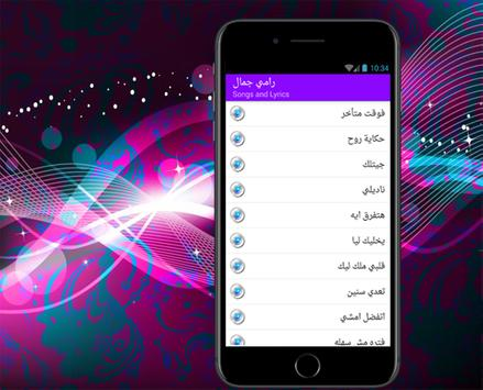 رامي جمال أغاني وكلمات إوعديني Ekran Görüntüsü 1