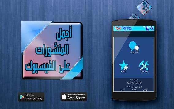 أجمل المنشورات حكم وأقوال 2016 apk screenshot