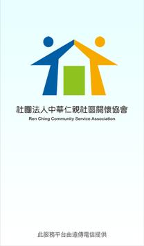 中華仁親協會 poster
