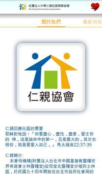 中華仁親協會 apk screenshot