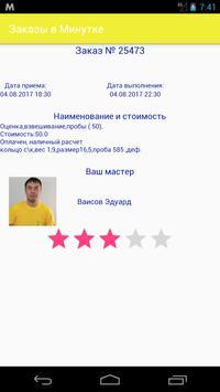 Мастерская Минутка apk screenshot