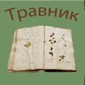 Травник icon