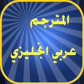 قاموس وترجمة عربي انجليزي ناطق icon