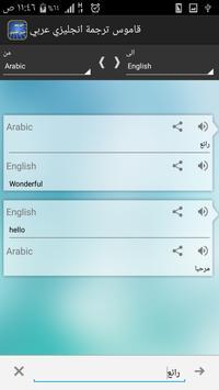 قاموس وترجمة عربي انجليزي ناطق screenshot 4