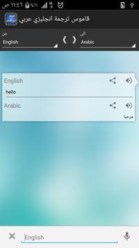 قاموس وترجمة عربي انجليزي ناطق screenshot 2