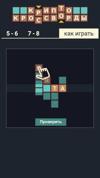 Кроссворды + Анаграммы = Крипто Кроссворды ! screenshot 4