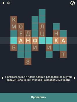 Кроссворды + Анаграммы = Крипто Кроссворды ! screenshot 5