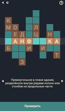 Кроссворды + Анаграммы = Крипто Кроссворды ! screenshot 8