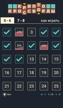 Кроссворды + Анаграммы = Крипто Кроссворды ! screenshot 9