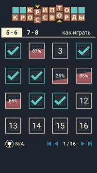 Кроссворды + Анаграммы = Крипто Кроссворды ! screenshot 1