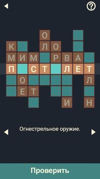 Кроссворды + Анаграммы = Крипто Кроссворды ! screenshot 2