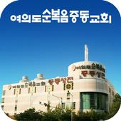 여의도순복음 중동교회 icon