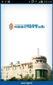 여의도순복음 중동교회 poster