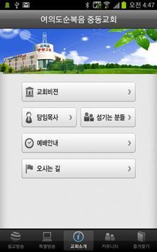 여의도순복음 중동교회 apk screenshot