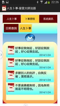 人生卜事-星雲大師法語 apk screenshot