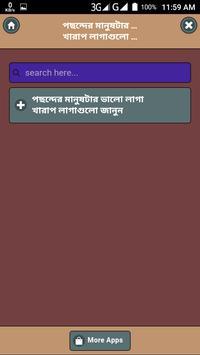 নতুন প্রেমে সফল হওয়ার কৌশল apk screenshot
