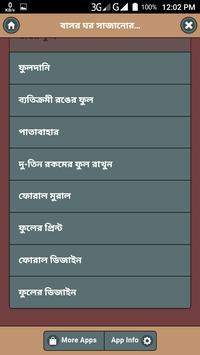 বাসর ঘর সাজানোর নিয়ম apk screenshot