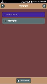 বাসর ঘর সাজানোর নিয়ম screenshot 2