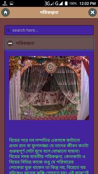বাসর ঘর সাজানোর নিয়ম screenshot 3
